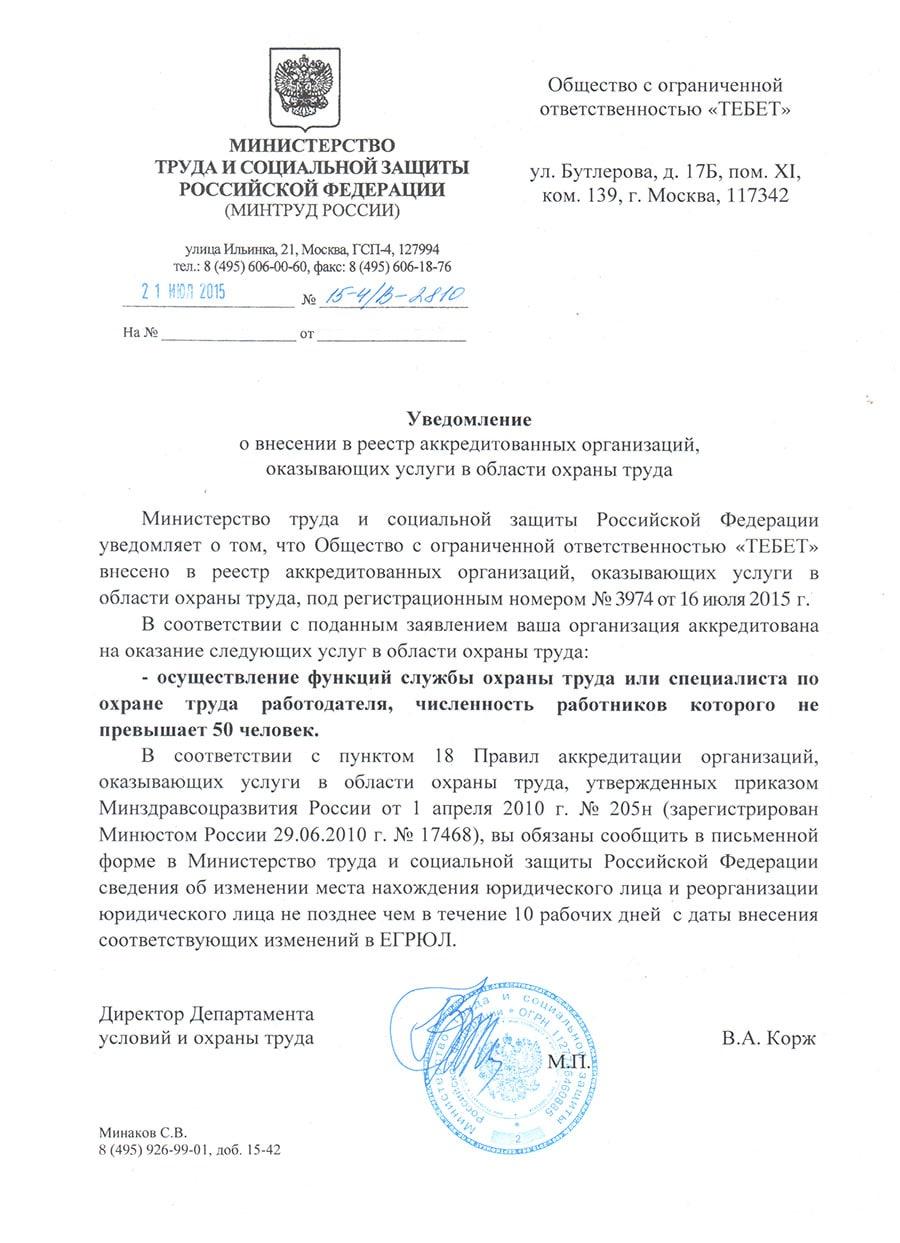 Аккредитация Минтруда России № 5116 от 9 октября 2017г